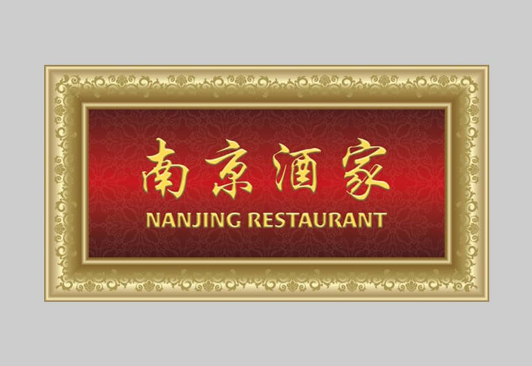 Nan Jing Chinese Restaurant @ Hotel Boss Singapore